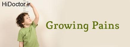 درد رشد در سنین پایین