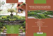 کتابی در خصوص گیاهانی که خاصیت دارویی دارند