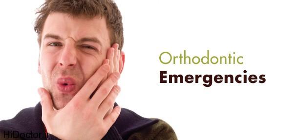 در مورد درد هنگام انجام ارتودنسی