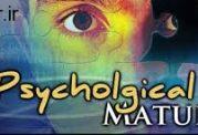اطلاعاتی در زمینه بلوغ جسمی و روانی