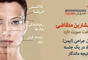 افتادگی پوست بدون جراحی با هایفو درمان کنید