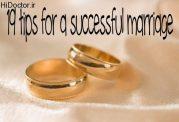 شرایط  موفقیت در ازدواج