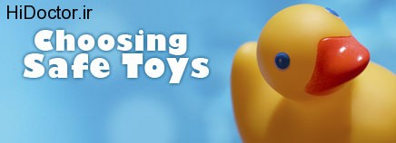 امن ترین اسباب بازی ها