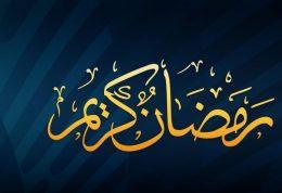 دانستنی های مهم در ماه رمضان