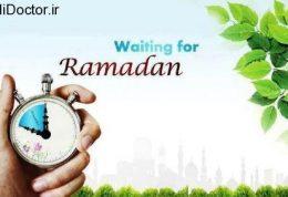 آیا برای رمضان آمادگی دارید؟