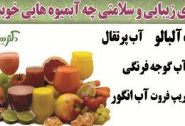 پوستر در مورد آبمیوه های مفید برای زیبایی و سلامتی