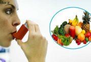 تاثیر رژیم غذایی در درمان آسم