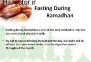 سلامت روانی در ماه رمضان