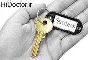 موفقیت و کلیدهای طلایی واقعی رسیدن به آن
