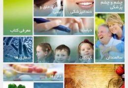 معرفی و دانلود اپلیکیشن دکتر سلام – اندروید، ios، ویندوز فون