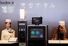 هتل با پرسنلی از جنس ربات