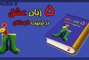"""مروری بر کتاب """"5 زبان عشق در تربیت کودکان """""""