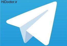 دانستنی های مهم در مورد تلگرام