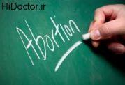 عوامل مختلف ایجاد کننده سقط کدامند