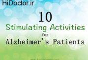 ترفندهای موثر در مبارزه با آلزایمر