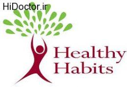 اهمیت دادن به برخی عادات سالم