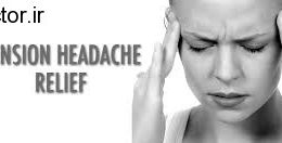 جلوگیری از سردرد تنشی با این روش ها