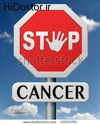 مقابله با انواع سرطان