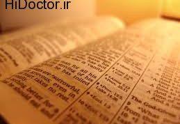 دانستنی های علمی و پزشکی امروز