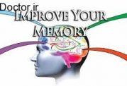 تقویت حافظه و بهبود کارایی آن