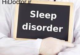اختلالات خواب و پیامدهای آنان