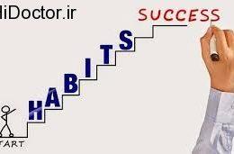 موفق شدن با در پیش گرفتن این عادات
