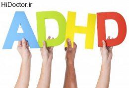 درمان جدید برای اختلال ADHD در اطفال