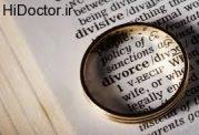 پیشگیری از افزایش میل به طلاق در جامعه