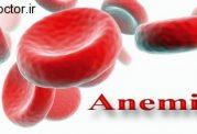 رفع مشکل کم خونی با این روش ها
