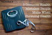 این اشتباهات می توانند سلامتی تان را نابود کنند
