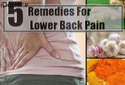 درمان درد کمر با این روش طبیعی
