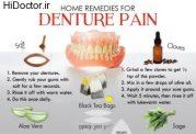 10  داروی خانگی برای درد دندان مصنوعی