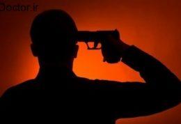 مقصرین اصلی برای دست زدن افراد به خودکشی