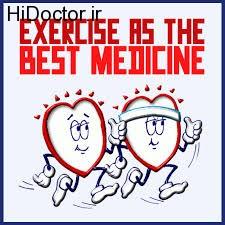 علاج انواع و اقسام بیماریها با ورزش