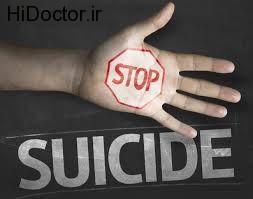 پیشگیری کردن از بروز خودکشی