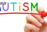 اوتیسمی ها اینگونه اند!