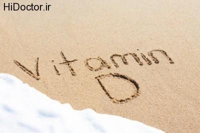 افزایش دریافت ویتامین دی بدن با این کارها