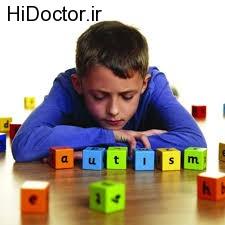 با اطفال مبتلا به اوتیسم اینگونه برخورد کنید!