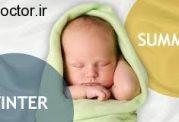 فرق نوزادان در تابستان و زمستان