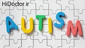 درمان هورمونی جدید برای اوتیسم