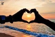 راهنمای 30 روزه برای عاشقانه زندگی کردن