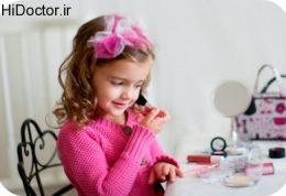 پیشگیری از علاقه به آرایش در سنین پایین