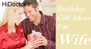 بدون بهانه برای همسرتان هدیه بگیرید!