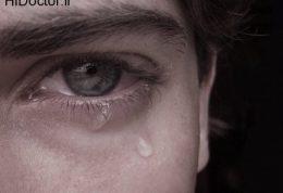 گریه و تخلیه مشکلات روحی