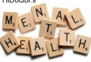 اطلاعاتی جامع در زمینه بهداشت روان