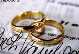 پیش از ازدواج  و این آمادگی ها