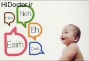 تصورات رایج در زمینه سخن گفتن خردسالان