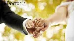 توصیه های مشاوران قبل از ازدواج به جوانان