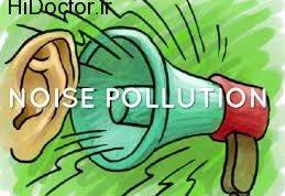 آلودگی صوتی و مشکلات مربوط به آن