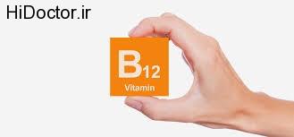 عدم دریافت ویتامین ب 12 و این اختلالات در بدن